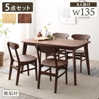 ダイニングテーブルセット 4人用 天然木総無垢材ダイニング 5点セット テーブル+チェア4脚 W135 テーブルカラー【ウォールナットブラウン】
