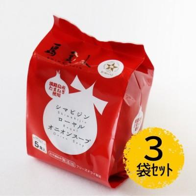 シマビジンローヤルオニオンスープ5食入×3袋セット 化学調味料無添加☆淡路島  玉ねぎスープ☆フリーズドライ 島美人