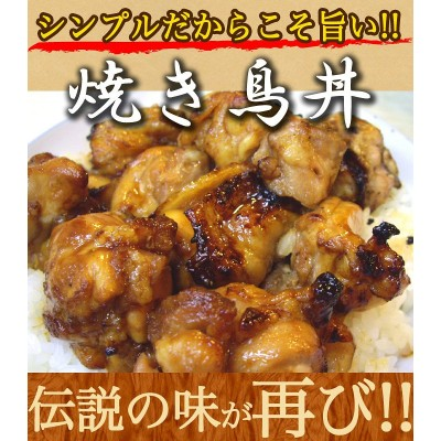 【送料無料】焼き鳥丼の具!老舗の味!(200g×5P)鶏肉、焼き方にこだわった焼き鳥【茨城県産】【焼き鳥/焼鳥/やきとり】【鳥益】【訳あり】【湯せん】