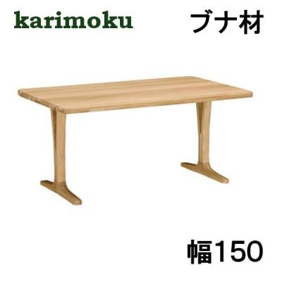 カリモク ダイニングテーブル DU5310 ブナ材 幅150 高さ70-72 2本脚 サイズオーダー対応 送料無料