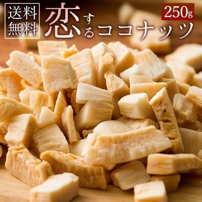 ココナッツ 恋するココナッツ 250g 送料無料 ココナッツチップス ココナッツチャンク ナッツ 大容量 ドライフルーツ 油不使用 おやつ 料理 製菓 製パン 材料 トッピング 飾り