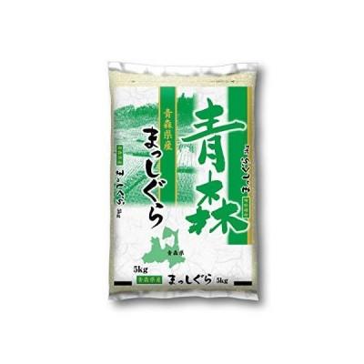 【精米】 青森県産 まっしぐら 5kg 令和2年産