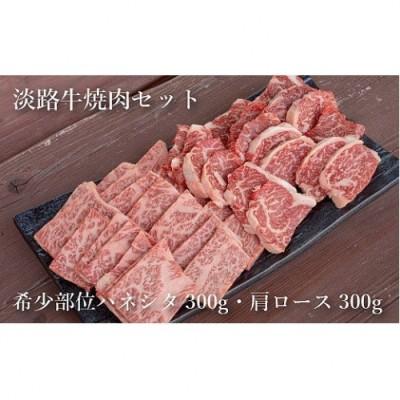 BY13◇淡路牛希少部位!焼肉用ハネシタ・肩ロース(計600g)