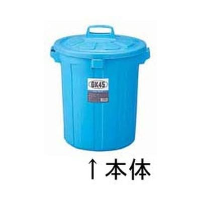 GK丸型ペール 45型本体  ゴミ箱(集積用)