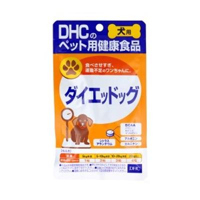 (愛犬用)DHC ダイエッドッグ(60粒)
