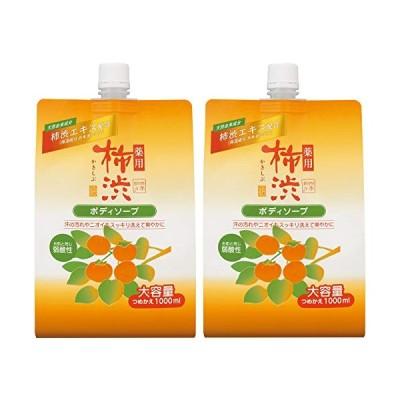 熊野油脂 【まとめ買い】 薬用柿渋ボディソープ 詰替用1000ml×2個