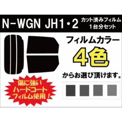 ホンダ N-WGN (N WGN エヌワゴン) カット済みカーフィルム JH1・2