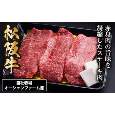 SS01 松阪牛赤身ステーキ 450g(3枚入)
