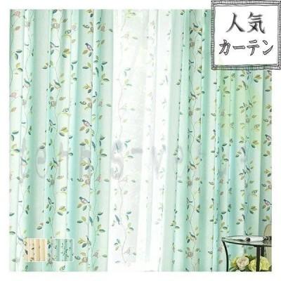 カーテンセット 花柄 植物柄 鳥 オーダーカーテン 北欧 ホワイト かわいい おしゃれ エレガント 2枚セット 子供部屋 幅60cm〜150cm 丈60cm〜260cm