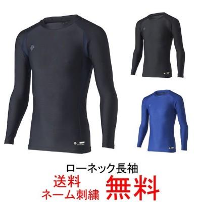 デサント(DESCENTE) 一般用アンダーシャツ ローネック長袖 STD-667 送料無料 フィット 大人 丸首