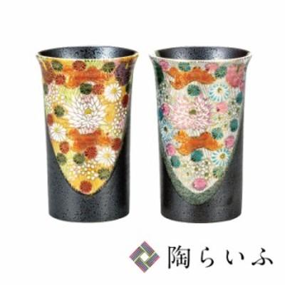 九谷焼 ペアフリーカップ 花詰<送料無料 和食器 フリーカップ  ギフト ペア 人気 贈り物 結婚祝い/内祝い/お祝い>