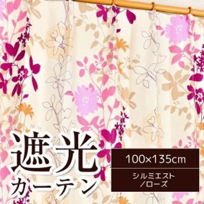 遮光カーテン 2枚組 100×135 ローズ 花柄 ボタニカル柄 洗える アジャスターフック付き タッセル付き シルエミスト