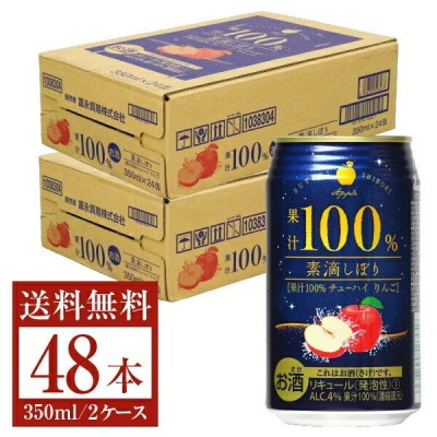 富永貿易 素滴しぼり 果汁100% チューハイ りんご 350ml缶 24本×2ケース(48本) 送料無料(一部地域除く)