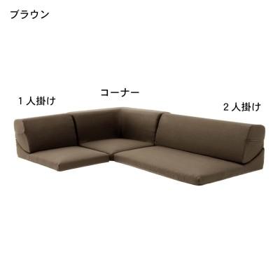 日本製ローソファー<1人掛け/2人掛け/コーナー>