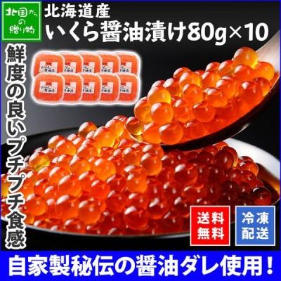 母の日 父の日 北海道産 いくら 醤油漬け 80g 10個 海鮮 2021 食べ物 ギフト イクラ パック