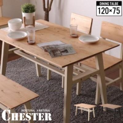 ダイニングテーブル 無垢 120 75 天然木 木製 テーブル ダイニング 食卓 棚付き 収納スペース ヴィンテージ アンティーク レトロ おしゃ