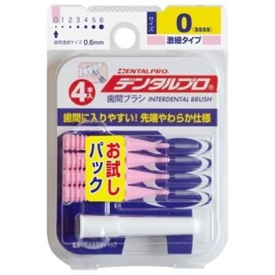 デンタルプロ歯間ブラシI字型4Pサイズ0(SSSS) 【 デンタルプロ 】 【 フロス・歯間ブラシ 】