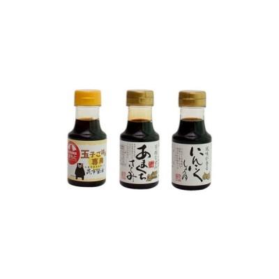 橋本醤油ハシモト 150ml醤油3種セット(たまごごはん専用・あまくち刺身・にんにく各4本)
