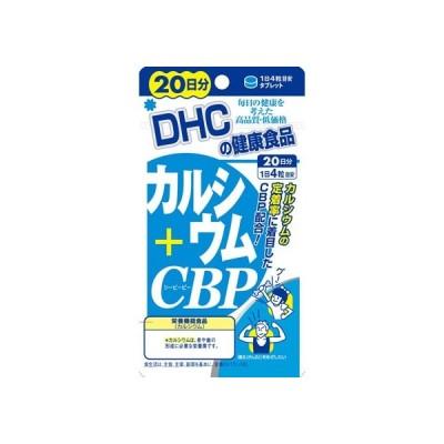 カルシウム+CBP 20日分 80粒 DHC