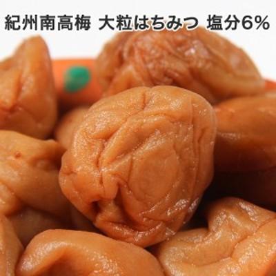 紀州南高梅 大粒 はちみつ 塩分6%(中田食品) 梅干し うめぼし 梅 うめ はちみつ ハチミツ 減塩 ポイント消化