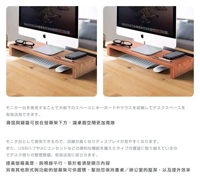 桐趣薰衣草森林實木鍵盤螢幕架-2色可選