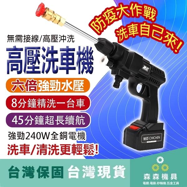 牧田款式 24V高壓洗車槍【保固一年 送高規六件組】無線便攜式水槍 電動洗車機 洗車槍 洗車機