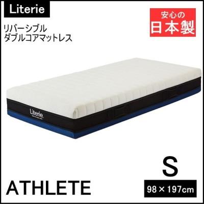 マットレス シングル 国産 リテリー アスリート S 98×197cm ライトウェーブ 体圧分散 洗える 清潔 日本製 通気性 保温性 新生活 家具