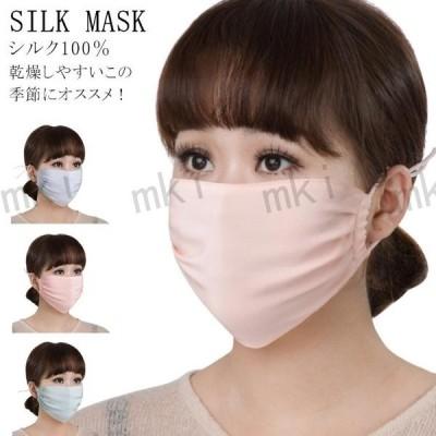 シルク100%絹マスク夏用UVカットおやすみマスクシルクマスクウィルス飛沫予防対策保湿乾燥防止睡眠花粉症乾燥対策就寝