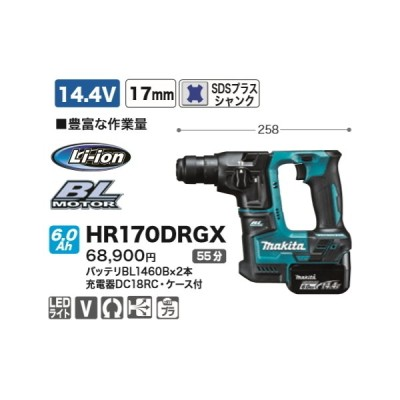 新品 マキタ 17mm充電式ハンマドリル HR170DRGX【14.4V-6.0Ah】(120)