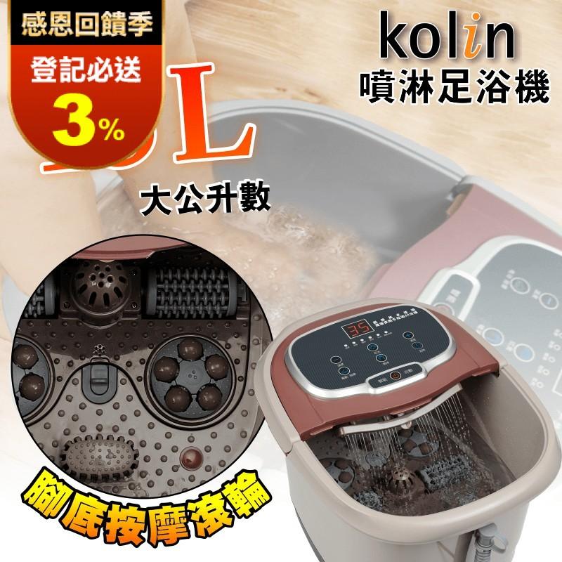 Kolin 歌林微電腦噴淋足浴機KSF-LN07