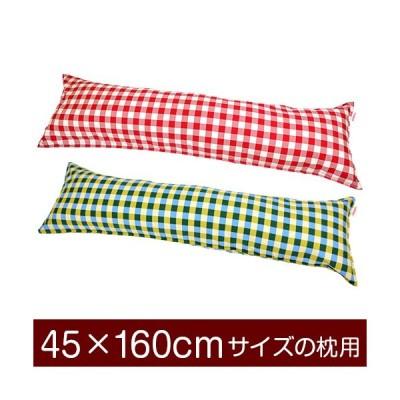枕カバー 45×160cmの枕用ファスナー式  チェック綿100% ステッチ仕上げ