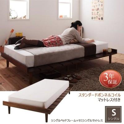 ベッド シングル すのこベッド マットレス付き 高さ調節 木製 すのこベッドフレーム シングル ベッド おしゃれ 北欧 ボンネルコイル