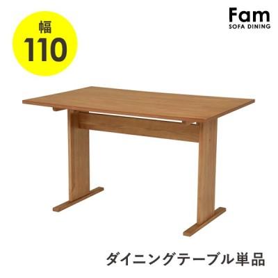 ダイニングテーブル 幅110cm 単品 ダイニングテーブル 食卓テーブル 4人掛け 4人用 北欧 おしゃれ ナチュラル テーブルのみ ファム