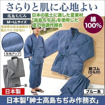 日本製「紳士高島ちぢみ作務衣」