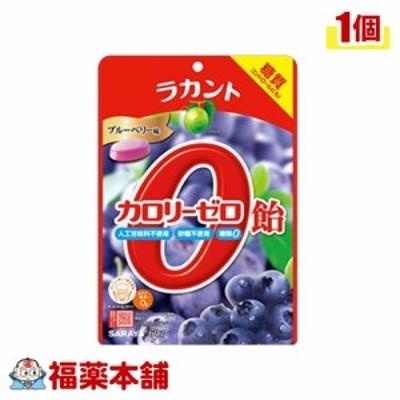 ラカント カロリーゼロ飴 ブルーベリー味 (60g) カロリー制限 糖質制限されてる方に [ゆうパケット・送料無料]