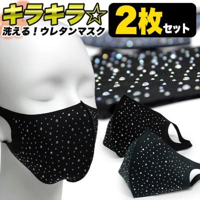 2枚セット 即納 キラキラ☆ 洗えるスリムマスク ラインストーン マスク 洗える 洗濯可能 マスク 個包装 花粉症   3D 立体マスク 伸縮