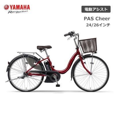 【500円クーポン】電動自転車 ヤマハ PAS Cheer パス チア 24インチ 26インチ PA26CH PA24CH 電動アシスト自転車 yamaha