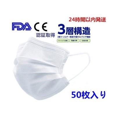 マスク 在庫あり 24時間以内発送 激安大人用マスク 1箱 50枚入 不織布マスク 通気性フィット ウィルス対策 飛沫防止 細菌 使い捨て マスク 花粉防止 3層構造