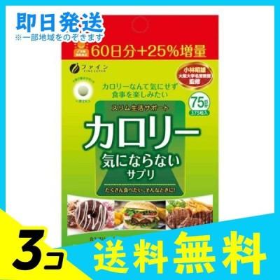サプリメント ダイエット  糖質 脂質 吸収 抑える カロリー気にならないサプリ 大容量品 375粒 3個セット