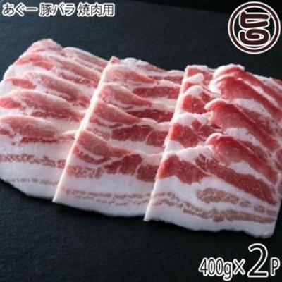 お中元 ギフト JAおきなわ 上原ミート あぐー 豚バラ 焼肉 400g×2P ビタミンB1(アミノ酸) 低コレステロール 送料無料