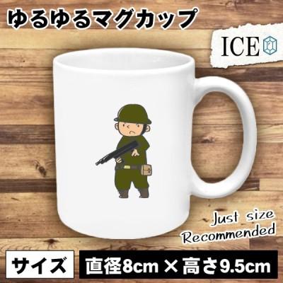 銃を持った兵士 おもしろ マグカップ コップ 陶器 可愛い かわいい 白 シンプル かわいい カッコイイ シュール 面白い ジョーク ゆるい プレゼント プレゼント