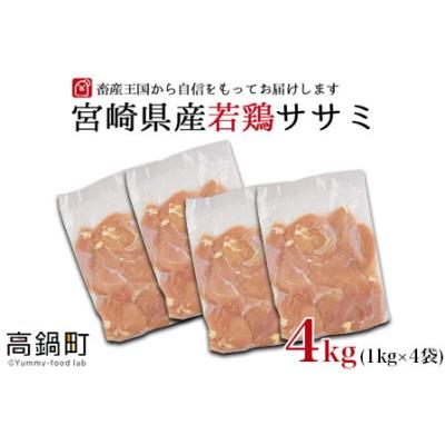 hn <宮崎県産若鶏ササミ4kg>翌月末迄に順次出荷