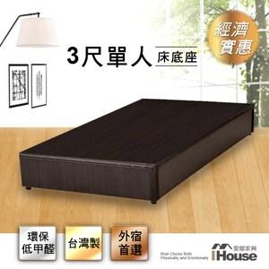 IHouse - 經濟型床座/床底/床架-單人3尺梧桐