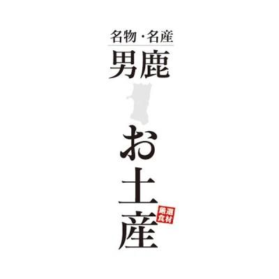 のぼり のぼり旗 男鹿 お土産 名物・名産 物産展 催事