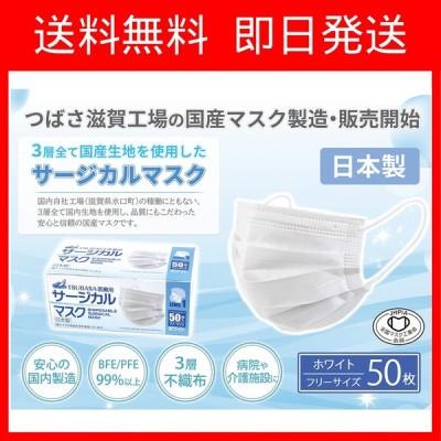 50枚入 日本製 医療用サージカルマスク