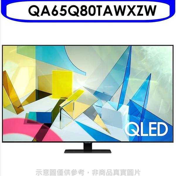 三星【QA65Q80TAWXZW】65吋QLED直下式4K電視