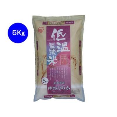 アイリスオーヤマ/低温製法米 北海道産ゆめぴりか5kg