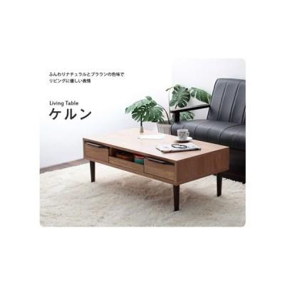 リビングテーブル テーブル 木製 リビング ケルン(代引き不可)
