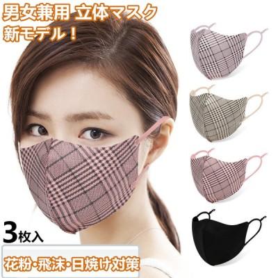 【応援セール】マスク 3枚 洗える 冬用マスク スポーツマスク おしゃれ 洗える おすすめ ホットマスク 洗えるマスク 耳ひも調整