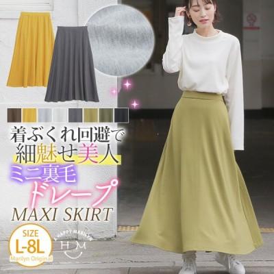 大きいサイズ レディース スカート ロング マキシ丈 フレア ミニ裏毛 ボトムス 春服 30代 40代 50代 ファッション MA